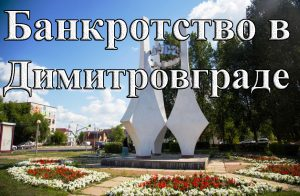 bankrotstvo dimitrovgrad