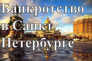 bankrotstvo sankt peterbuburg