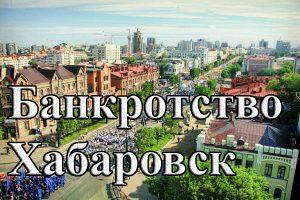 bankrotstvo habarovsk