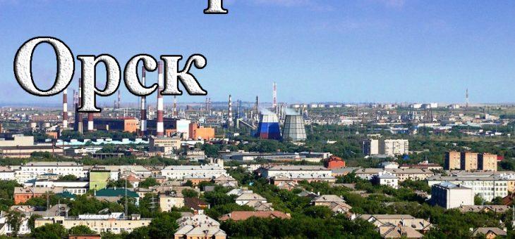 Успешное банкротство в городе Орск