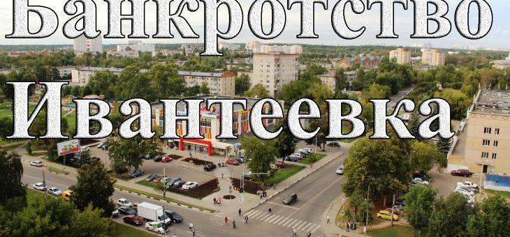 Банкротство Ивантеевка