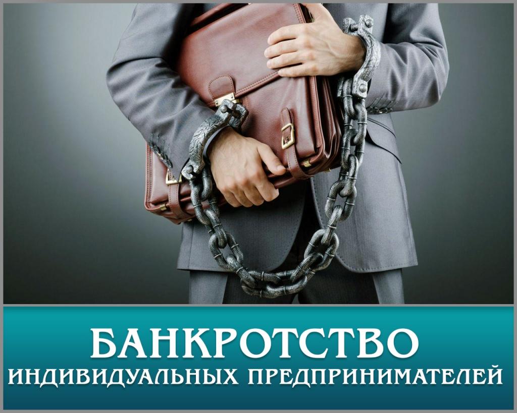 банкротство юридических лиц и индивидуальных предпринимателей