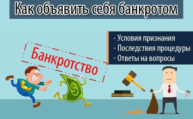 что такое банкротство и как подать на банкротство