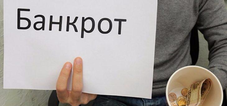 Основные признаки банкротства