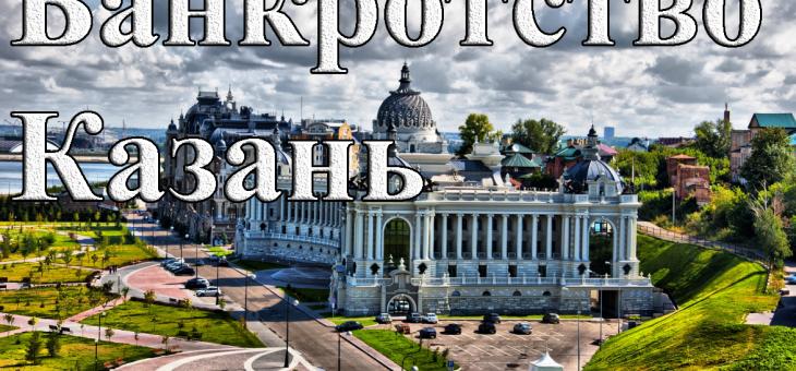Банкротство компаний в Казани