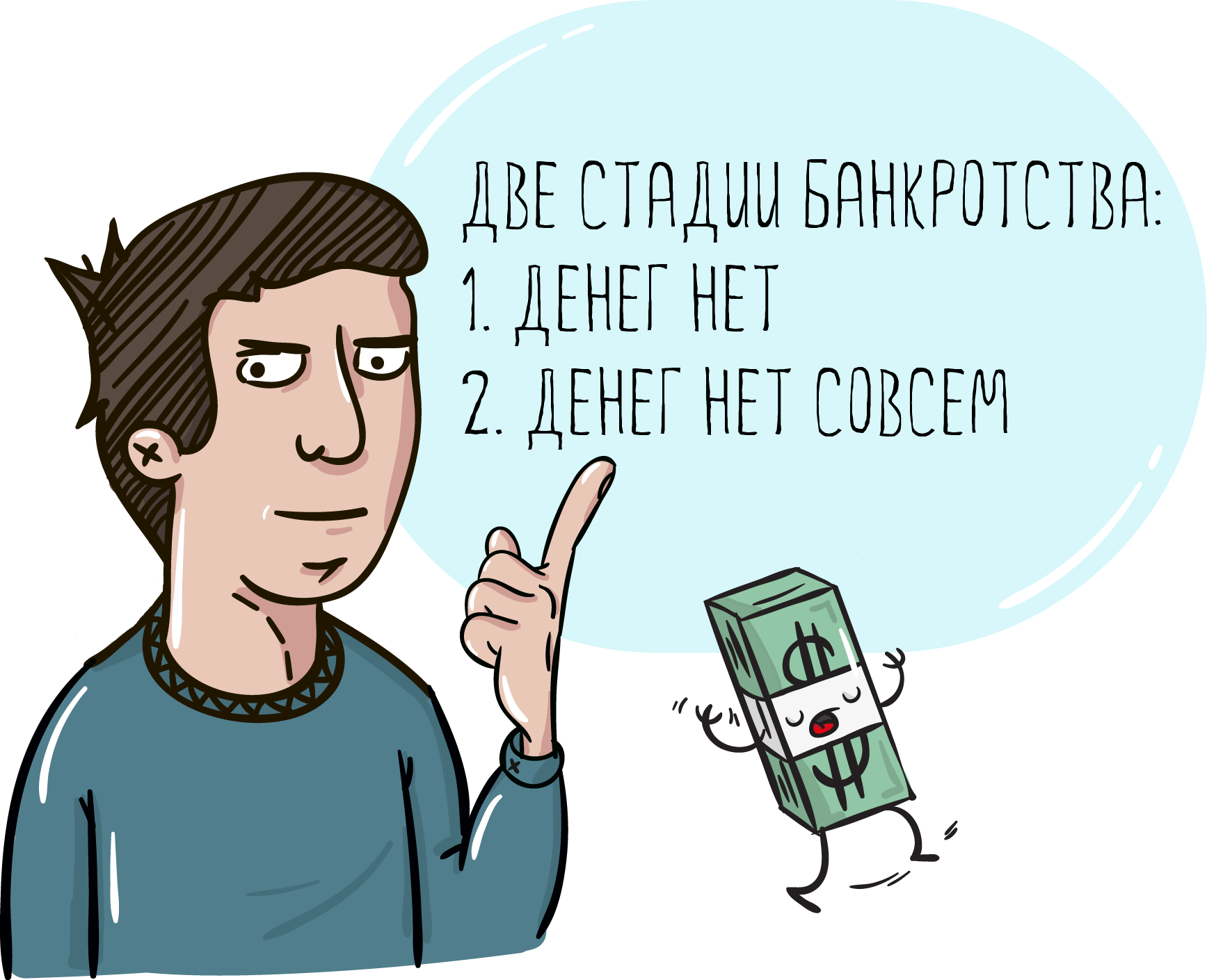 smusl bankrotstva