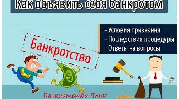 Банкротство: последствия процесса и юридических возможностей