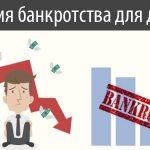 bankrotstvo-dolzhnika