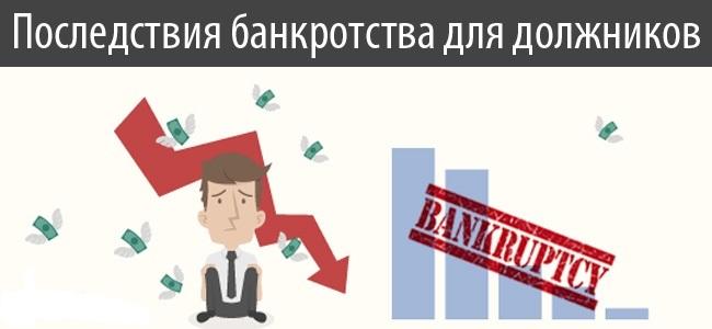 Выгодно ли должнику получать статус банкрота