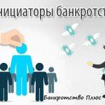bankrotstvo kreditor