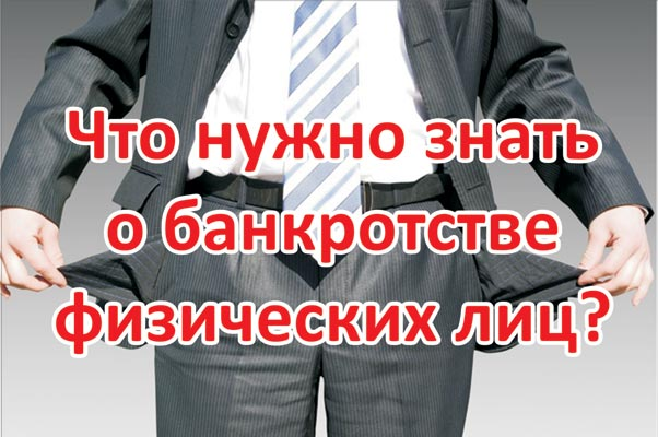 bankrotstvo_fizicheskikh_lits