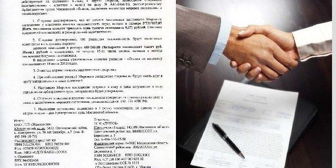 Мировое соглашение при банкротстве