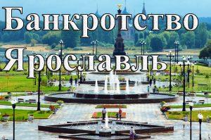bankrotstvo Yaroslavl