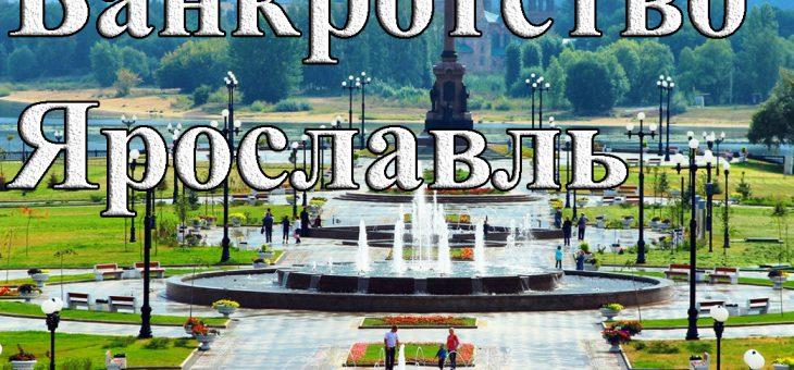 Банкротство в Ярославле