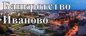 bankrot ivanovo