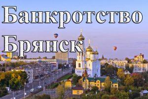 bankrotstvo Briansk