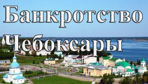 bankrotstvo cheboksary