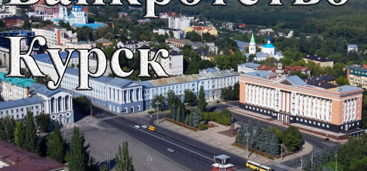 Банкротство предприятия в Курске