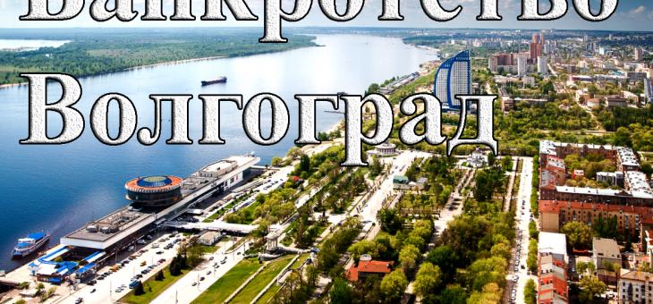 Услуги банкротства Волгоград