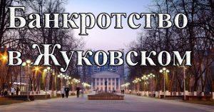 bankrotstvo gukovskiy