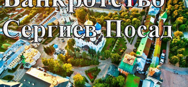 Банкротство в городе Сергиев Посад