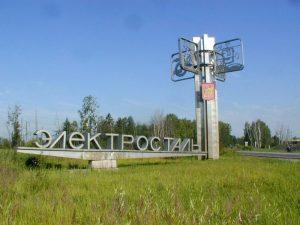 jelektrostal