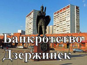 bankrotstvo dzerjinsk