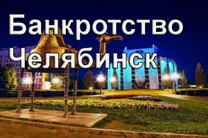 Chelyabinsk bankrotstvo