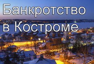 bankrotstvo kostroma