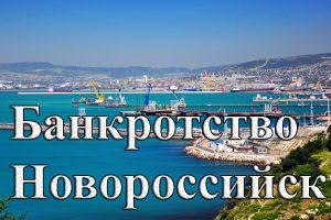 bankrotstvo novorossiysk