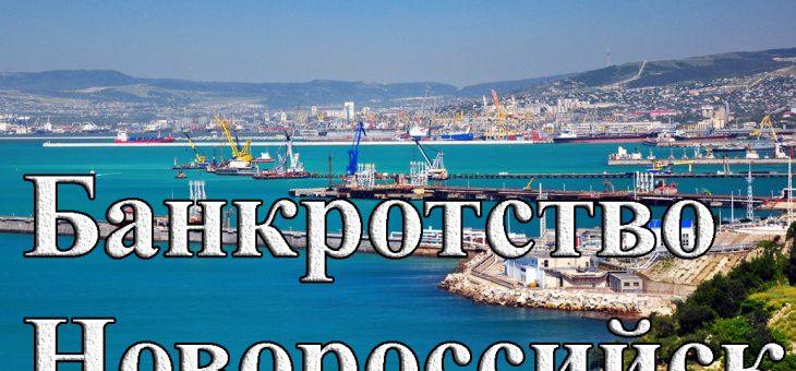 Юридические услуги по банкротству в городе Новороссийск