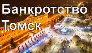 bankrotstvo tomsk