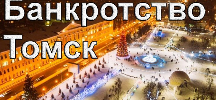 Управляемое банкротство в городе Томск