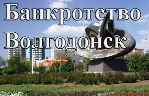 bankrotstvo volgodonsk
