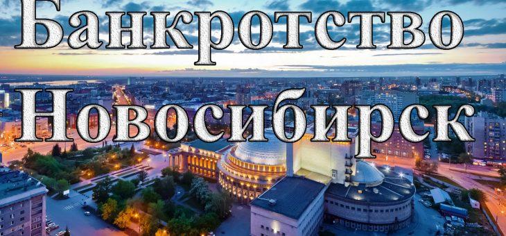 банкротство в новосибирске