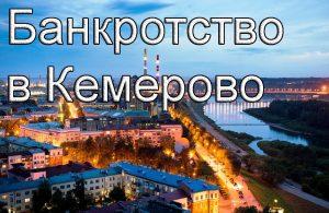 kemerovo bankrot