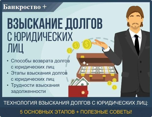 Vzyskanie dolgov s yuridicheskih lic