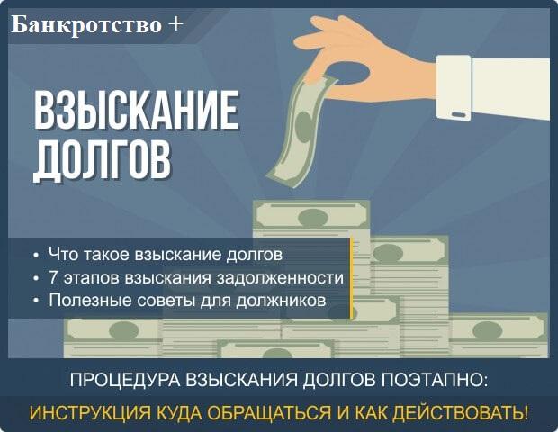 Vzyskanie dolgov