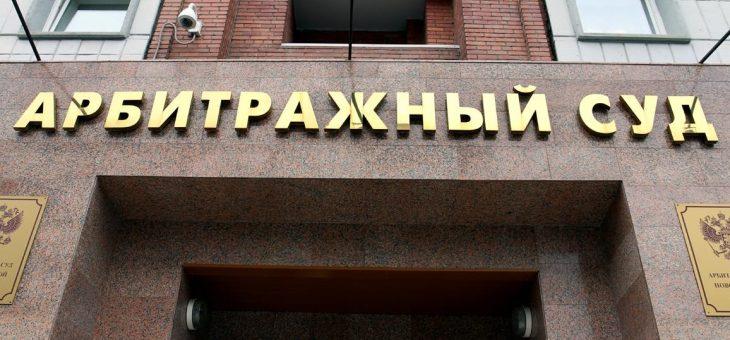 Взыскание задолженности юридических лиц через арбитражный суд