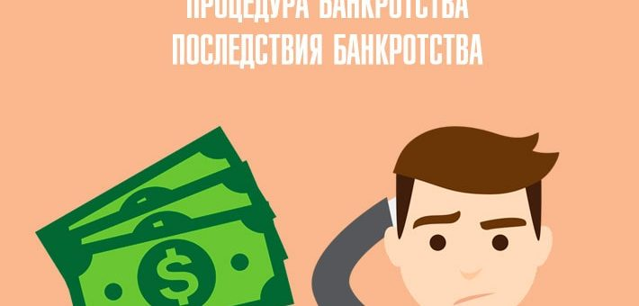 Что такое банкротство?