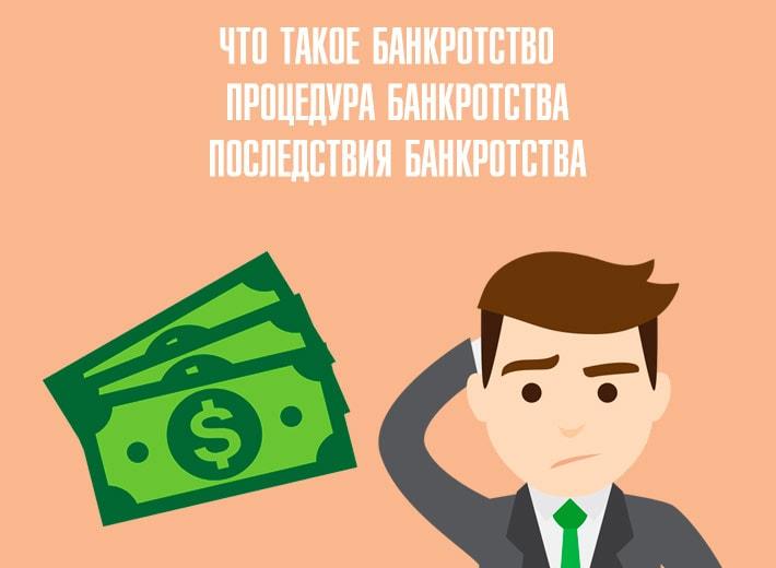 bankrotstvo chto eto
