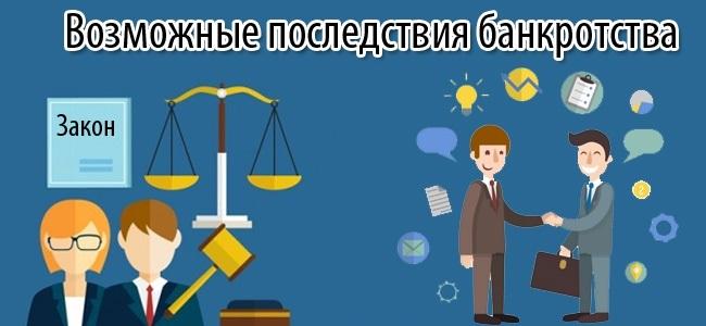 bankrotstvo juridicheskogo lica posledstvija