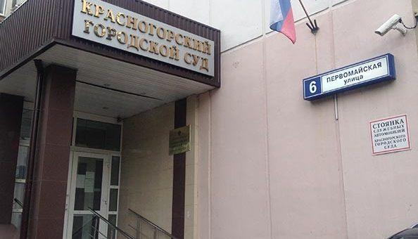 Возврат задолженности в Красногорске
