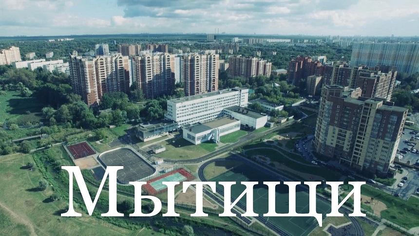 mytishy