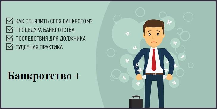 oshibki v bankrotstve