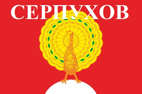 serpyshov
