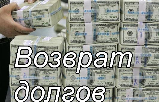 Взыскать долг город Пушкино
