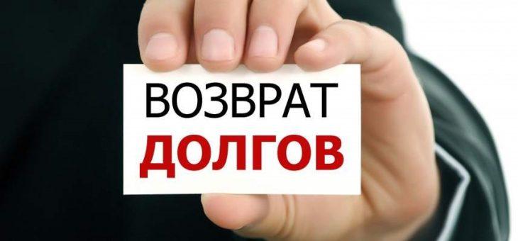 Взыскать долг в Серпухове