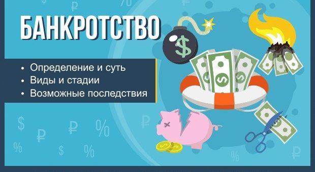 Как избежать проблем при банкротстве, ошибки при банкротстве