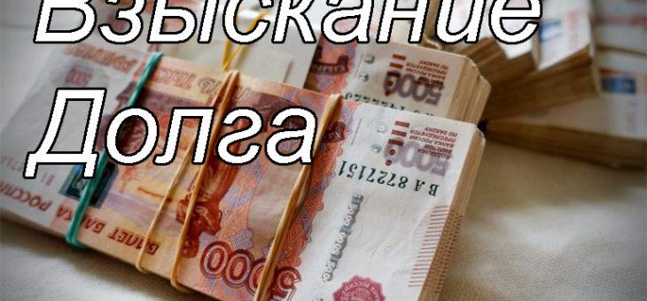 Взыскание долгов в городе Сергиев Посад